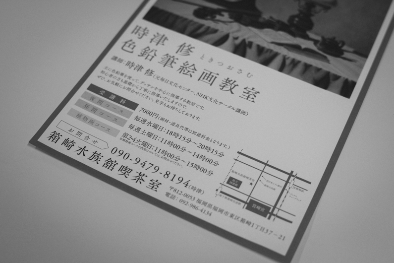 エフ・ディデザイン塾受講風景