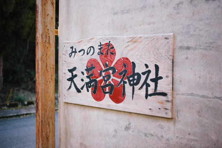 波佐見ポートレイト|みつのまた天満宮神社